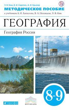 География. 8–9 классы. Методическое пособие обложка книги