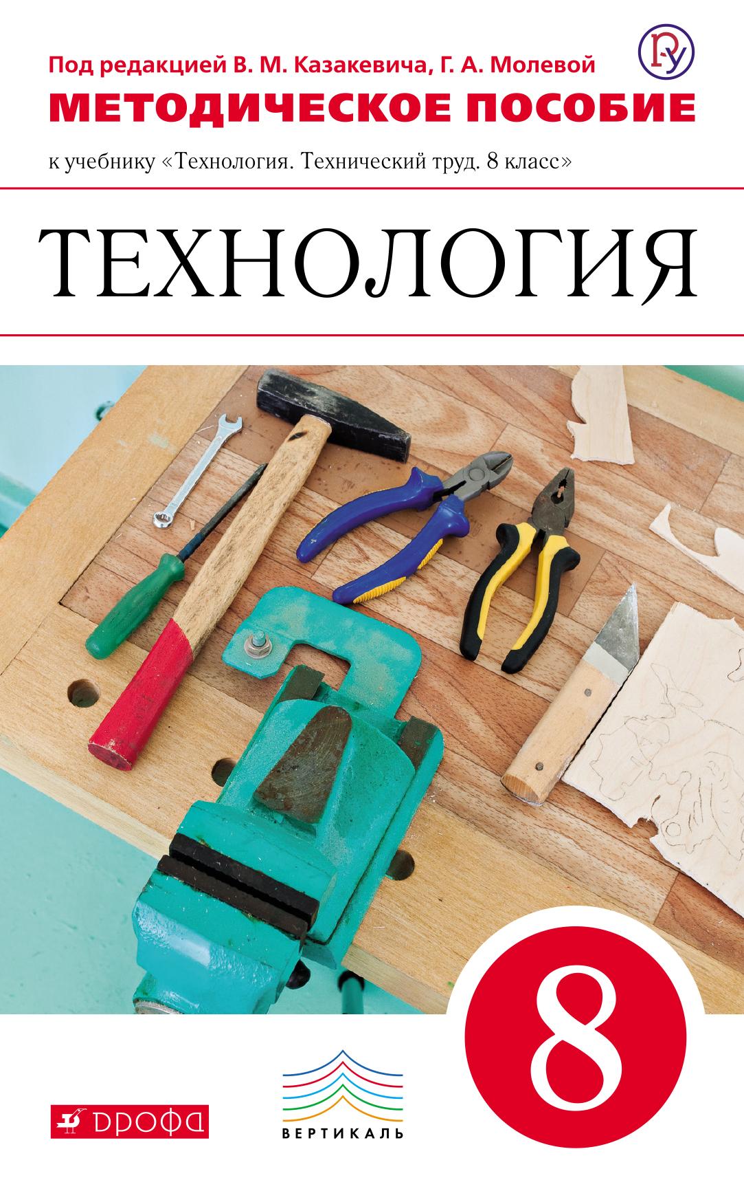 Технология. Технический труд. 8 класс. Методическое пособие