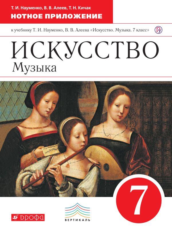 Искусство. Музыка. 7 класс. Нотное приложение. - страница 0