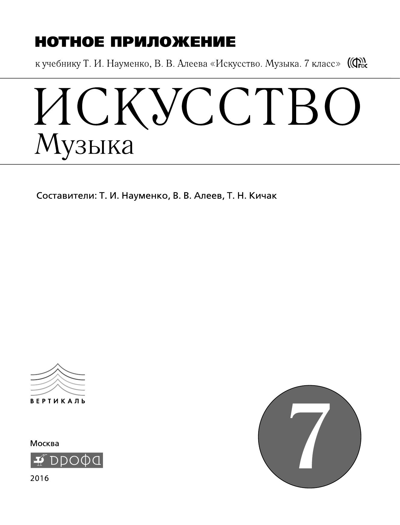 Гдз Музыка 6 Класс Науменко Алеев Учебник Ответы