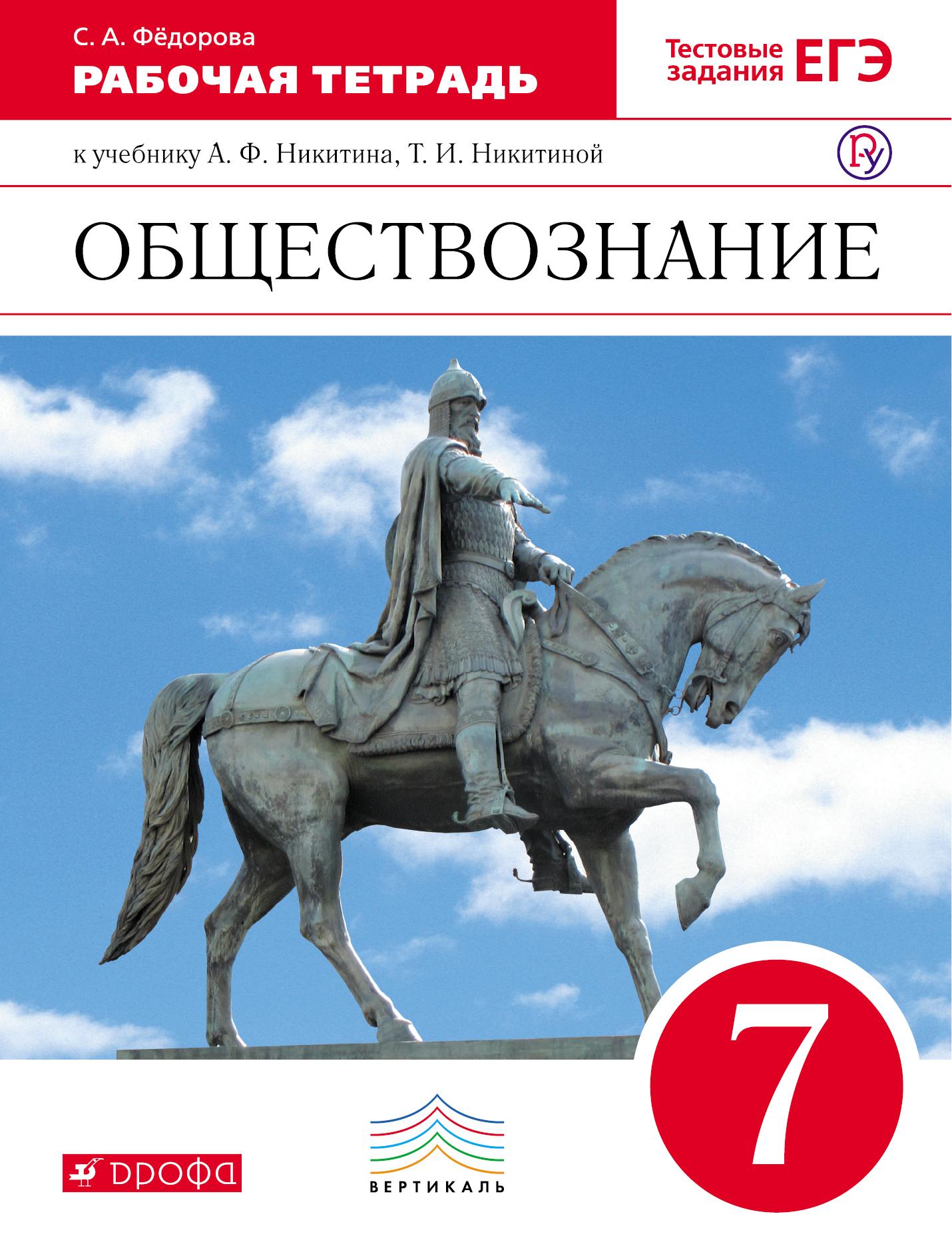 Федорова С.А. Обществознание. 7 класс. Рабочая тетрадь