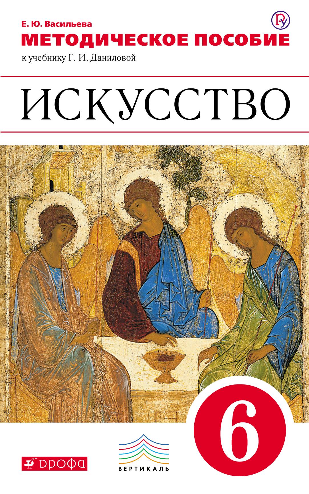ПООП. Методическое пособие к учебнику Г.И. Даниловой