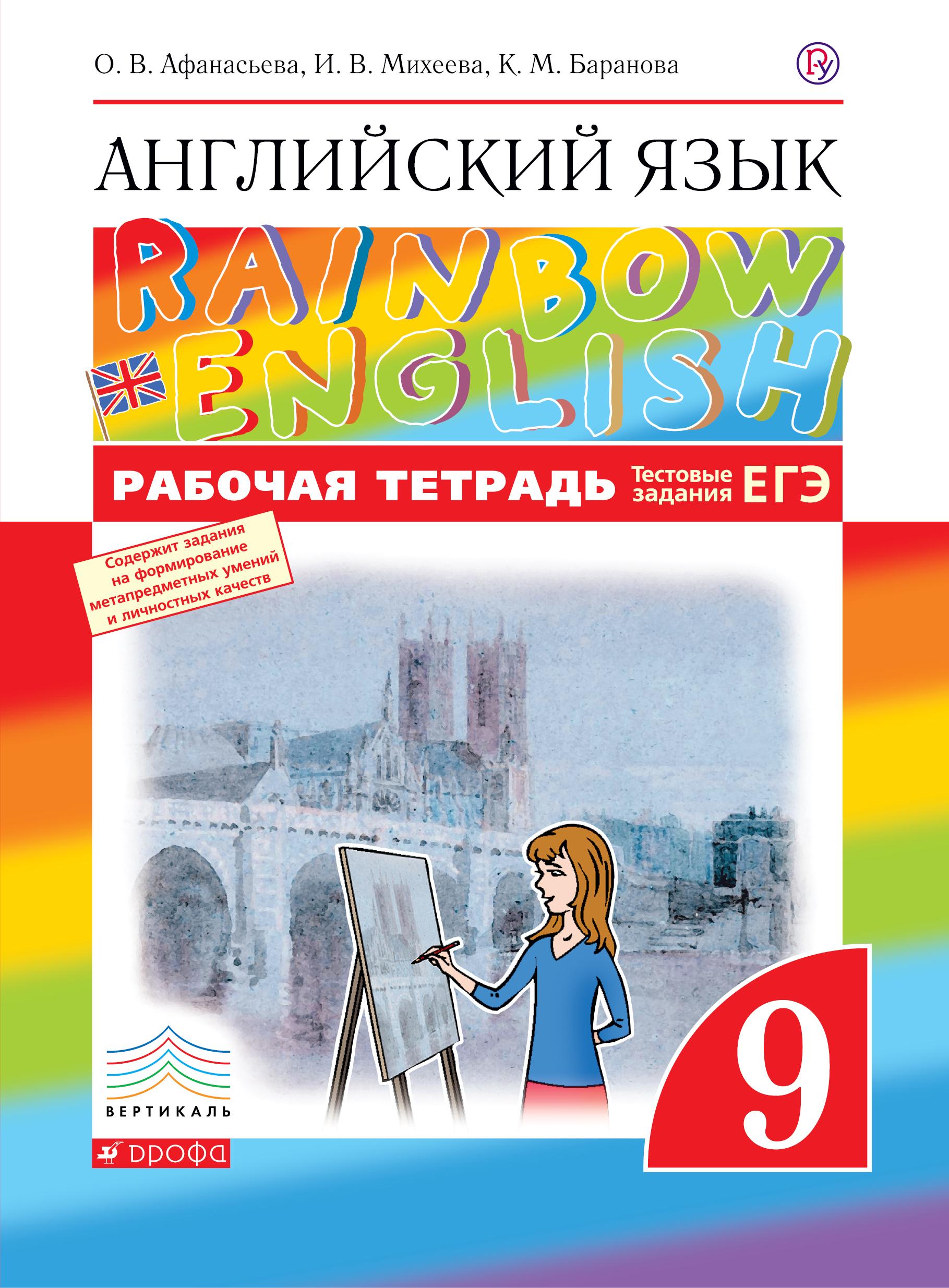 Английский язык. 9 класс. Рабочая тетрадь.