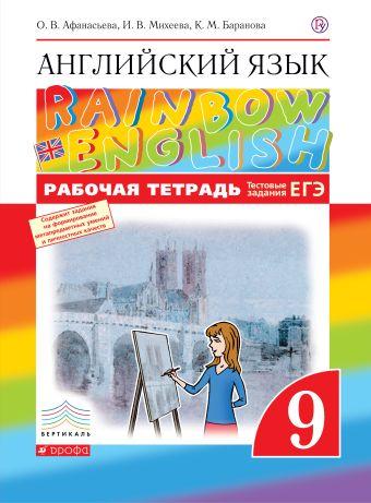 Английский язык. 9 класс. Рабочая тетрадь. Афанасьева О.В., Баранова К.М., Михеева И.В.