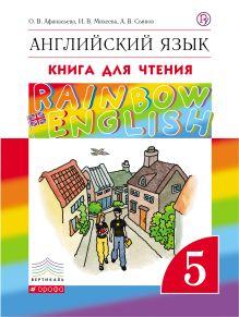 Афанасьева О.В., Михеева И.В. - Английский язык. 5 класс. Книга для чтения обложка книги