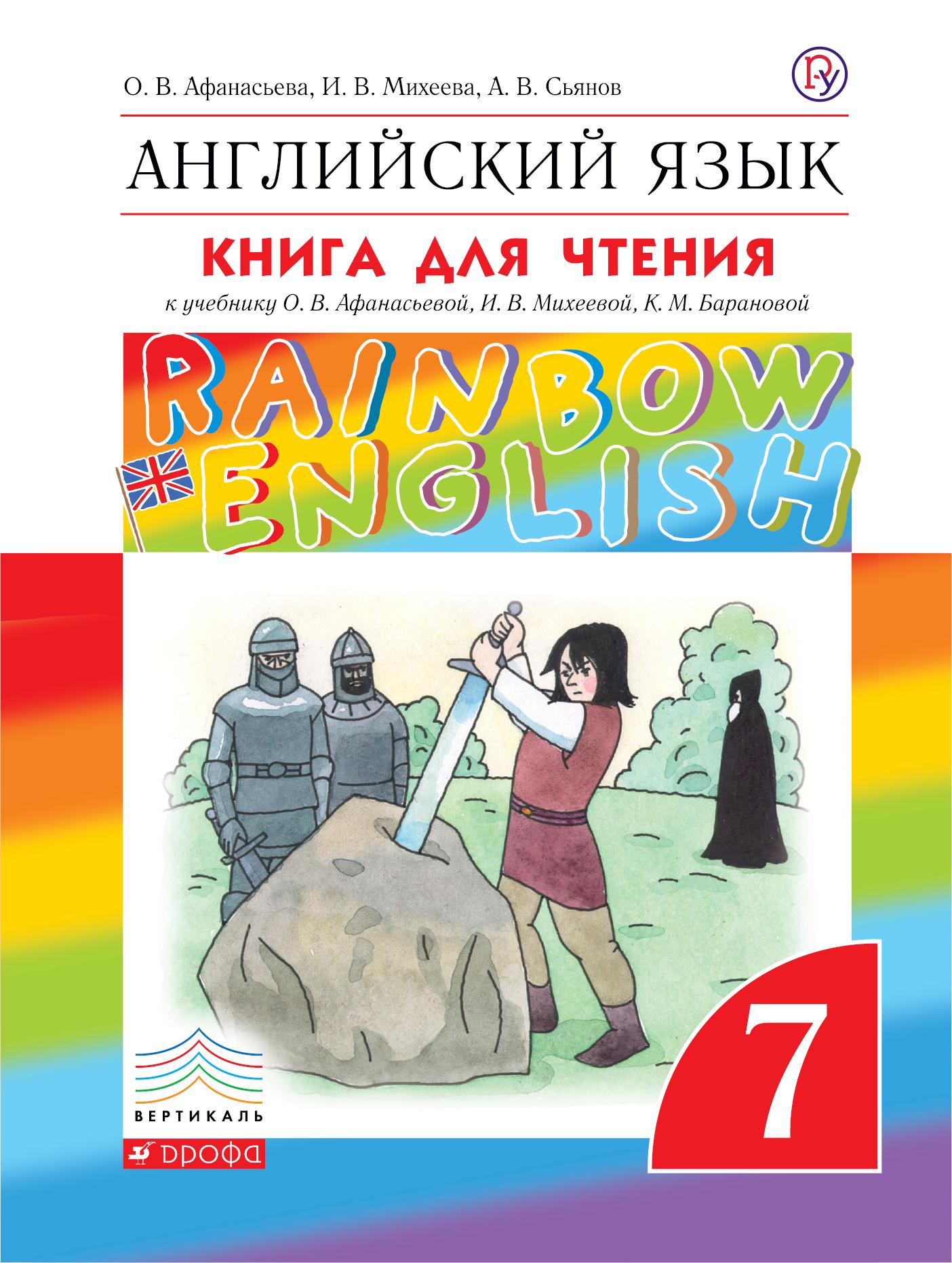 Английский язык. 7 класс. Книга для чтения ( Афанасьева О.В.; Михеева И.В.; Сьянов А.В.  )