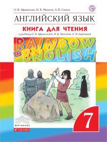 Английский язык. 7 класс. Книга для чтения