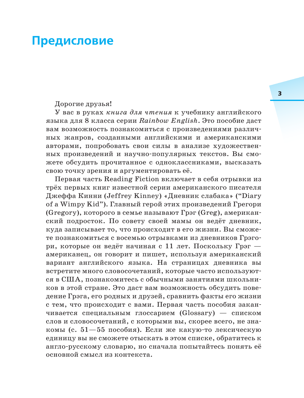 О.в афанасьева и и.в михеева 8 класс м дрофа 2018 учебник
