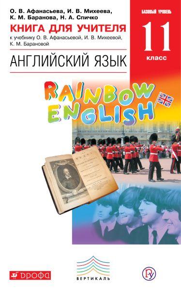 Английский язык. 11 класс. Книга для учителя. Английский язык. 11 класс. Книга для учителя.