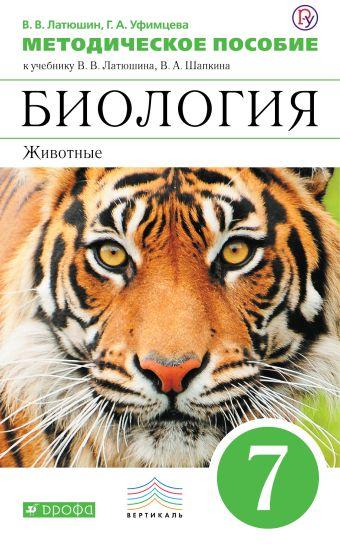 Биология. Животные. 7 класс. Методическое пособие Латюшин В.В., Уфимцева Г.А.