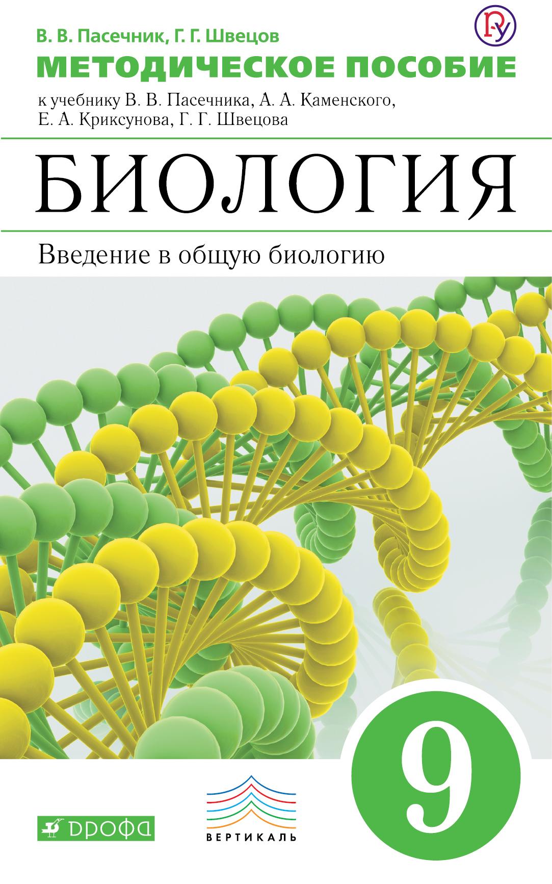 Биология. 9 класс. Биология. 9 класс. Методическое пособие.