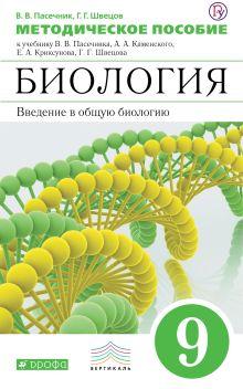 Пасечник В.В. - Биология. 9 класс. Методическое пособие обложка книги