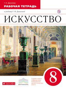Данилова Г.И. - Искусство. 8 класс. Рабочая тетрадь обложка книги