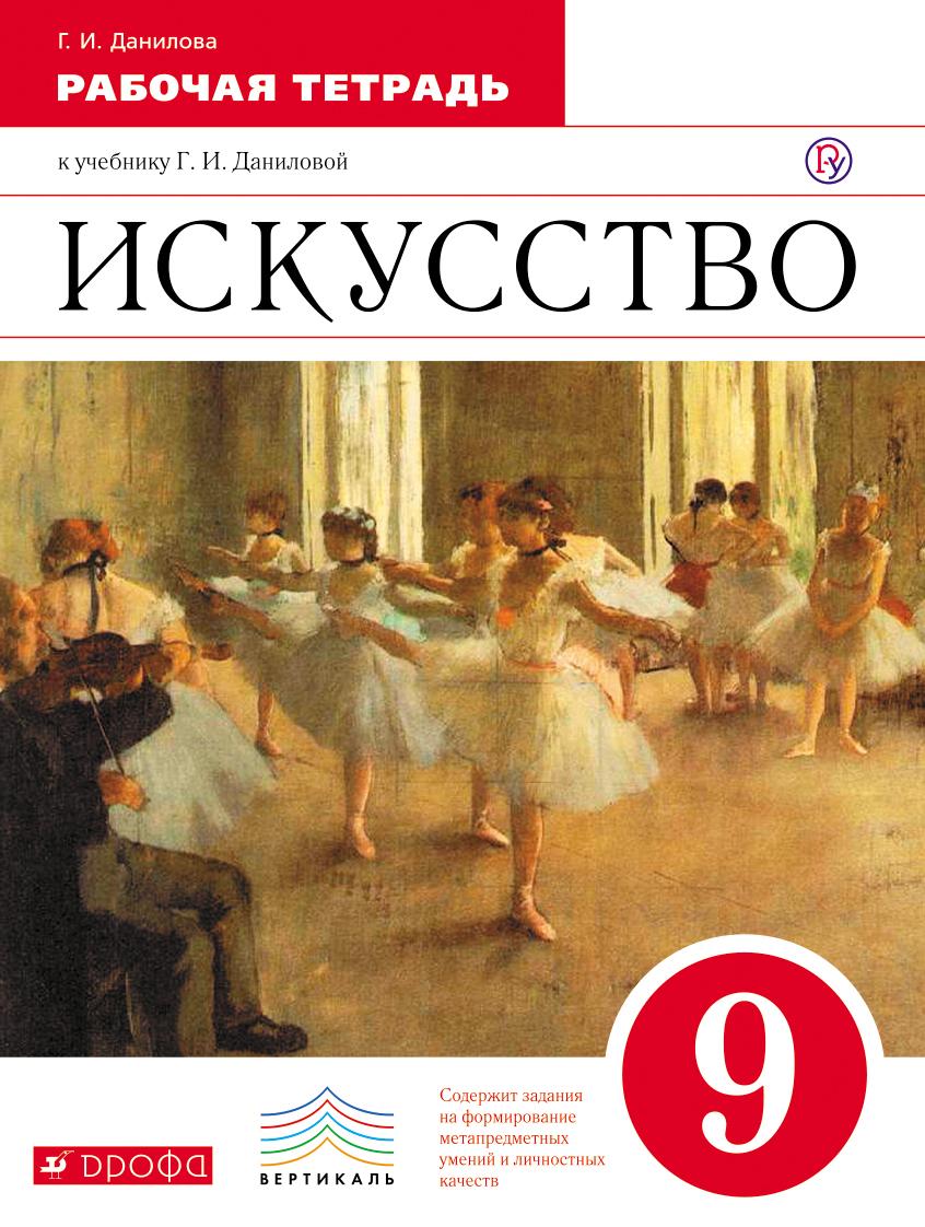 Г. И. Данилова, искусство. Содружество искусств. 9 класс – читать.
