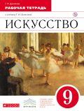 Линия УМК Г. И. Даниловой. Искусство (5-9)