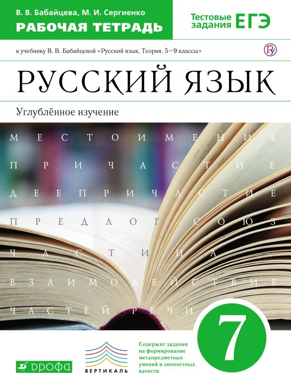 Бабайцева.Русский язык.Рабочая тетрадь.7кл. Углуб. изучение. Бабайцева В.В., Сергиенко М.И.