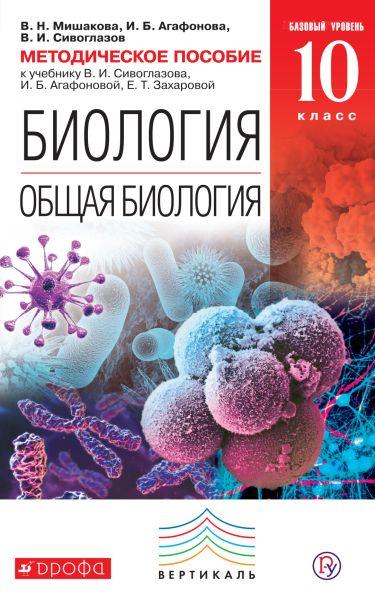 Биология. Базовый уровень. 10 класс. Методическое пособие