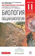 Биология. Общая биология. 11 класс. Базовый уровень. Методическое пособие