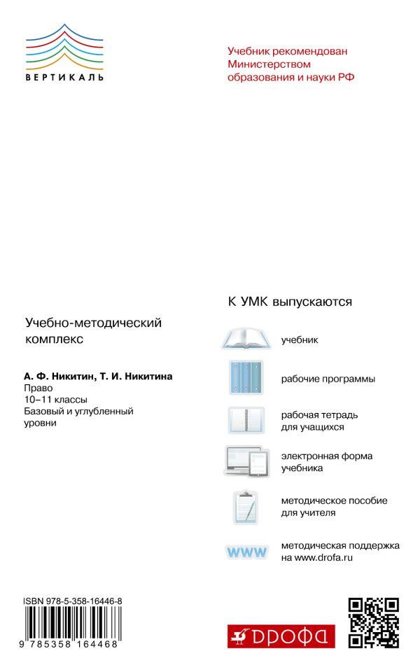 Право. Базовый и углубленный уровни. 10 -11классы. Методическое пособие. - страница 17