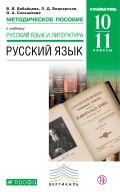 Русский язык. Углубленный уровень. 10–11 классы. Методическое пособие