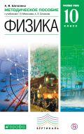 Линия УМК Мякишева. Физика (10-11) (У)