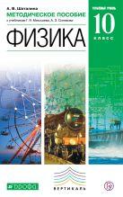 Шаталина А.В. - Физика. Углубленный уровень. 10 класс. Методическое пособие' обложка книги