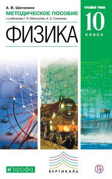 Шаталина А.В. - Физика. Углубленный уровень. 10 класс. Методическое пособие обложка книги
