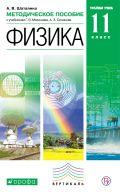 Линия УМК Мякишева. Физика (10-11)