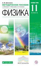 Шаталина А.В. - Физика. Углубленный уровень. 11 класс. Методическое пособие' обложка книги