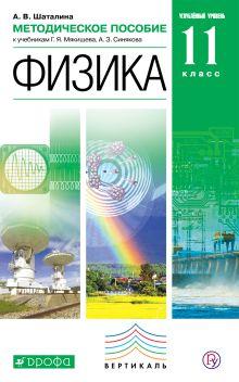 Шаталина А.В. - Физика. Углубленный уровень. 11 класс. Методическое пособие обложка книги