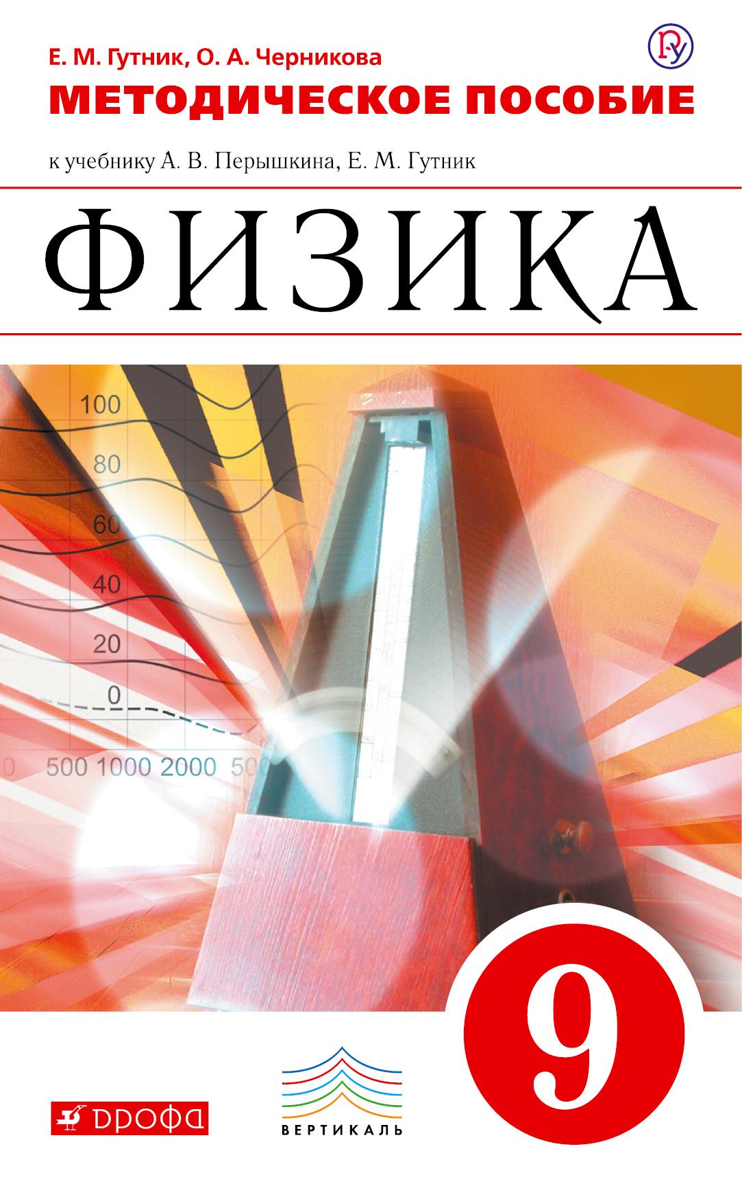 Перышкин александр васильевич физика 9 класс
