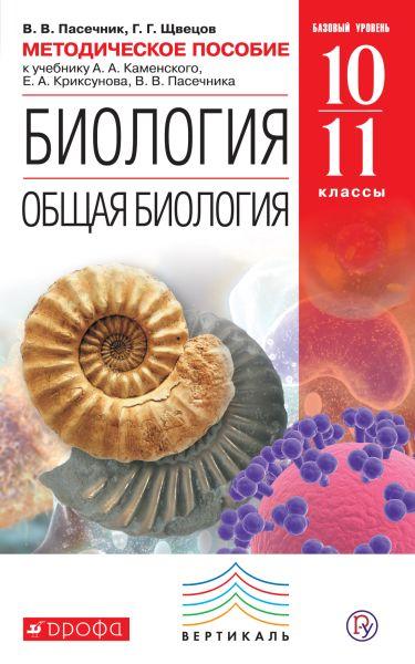 Биология. Общая биология. 10–11 классы. Методическое пособие