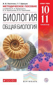 Биология. Общая биология. 10-11 классы. Методическое пособие