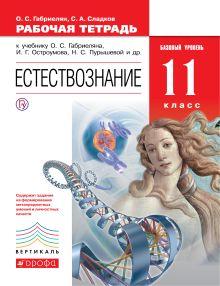 Габриелян О.С., Сладков С.А. - Естествознание. 11 класс. Рабочая тетрадь обложка книги