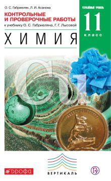 Габриелян О.С., Асанова Л.И. - Химия. Углубленный уровень. 11 класс. Контрольные и проверочные работы обложка книги