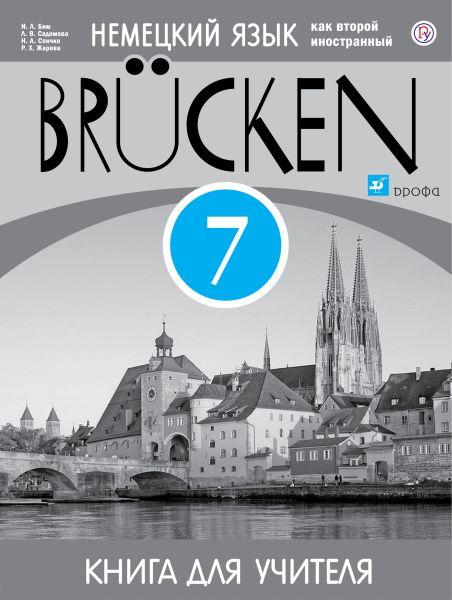 Немецкий язык. «Мосты». 7 класс. 3-й год обучения. Книга для учителя