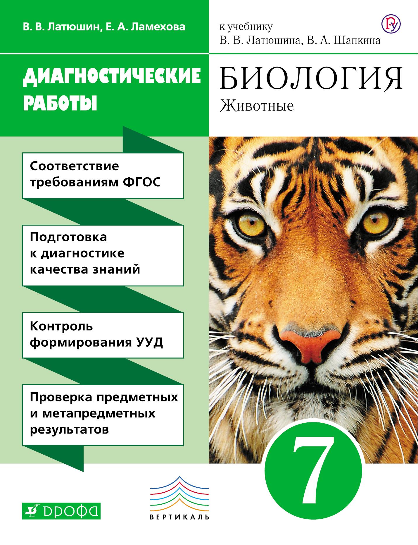 Биология. 7 класс. Животные. Диагностические работы. ( Латюшин В.В., Ламехова Е.А.  )