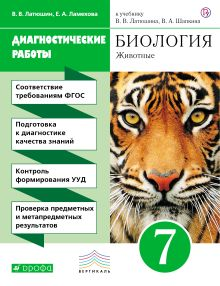 Латюшин В.В., Ламехова Е.А. - Биология. 7 класс. Рабочая тетрадь (диагностические работы) обложка книги