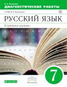 Русский язык. Углубленное изучение. 7 класс. Диагностические работы
