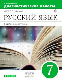 Русский язык. Углубленное изучение. 7 класс. Диагностические работы обложка книги