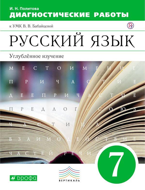 Русский язык. Углубленное изучение. 7 класс. Диагностические работы Политова И.Н.