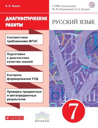 Русский язык. 7 класс. Диагностические работы Львов В.В.