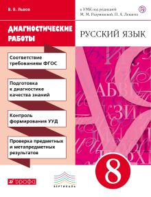 Львов В.В. - Русский язык. 8 класс. Диагностические работы обложка книги