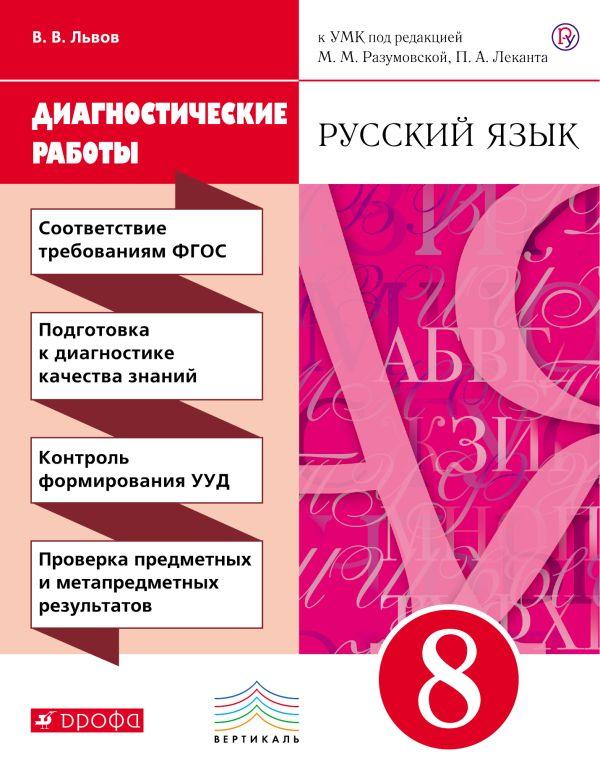 Русский язык. 8 класс. Диагностические работы Львов В.В.