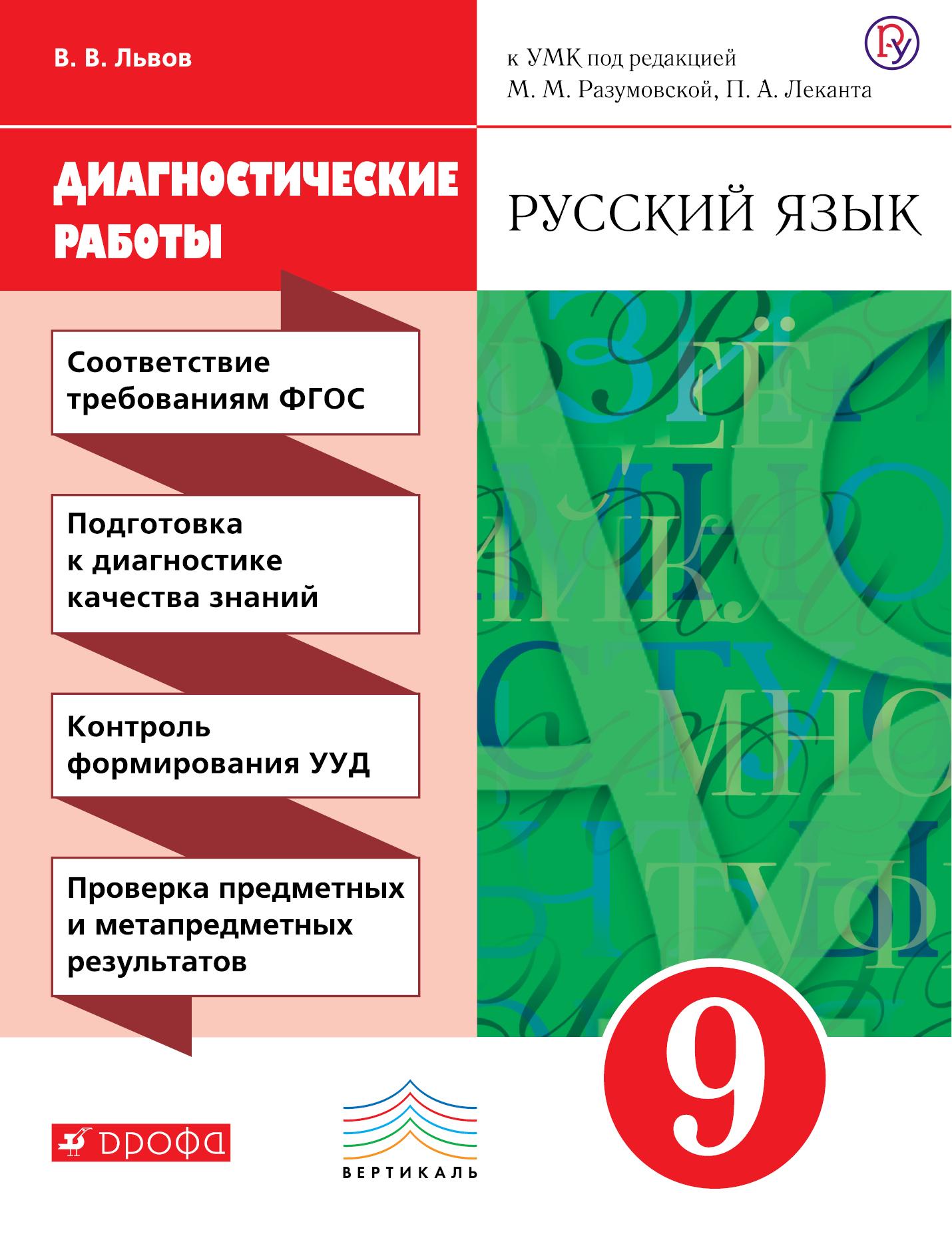 Русский язык. 9 класс. Диагностические работы ( Львов В.В.  )