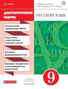 Львов В.В. - Русский язык. 9 класс. Диагностические работы обложка книги