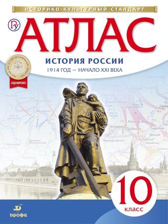 Атлас по истории России. 1914 год - начало XXI века. 10 кл. без указания