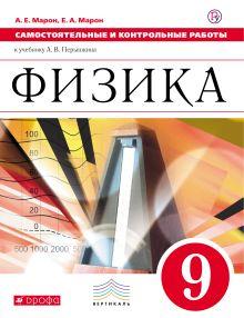 Самостоятельные и контрольные работы. Физика. 9 класс обложка книги