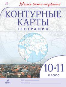 без указания - География.10 кл.Контурные карты.(Учись быть первым!)(ДИК) Новые обложка книги