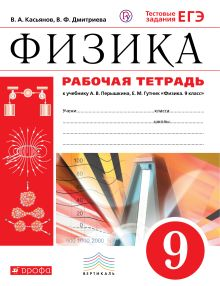 Касьянов В.А., Дмитриева В.Ф. - Физика. 9 класс. Рабочая тетрадь обложка книги